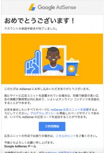 Google AdSense_審査通過
