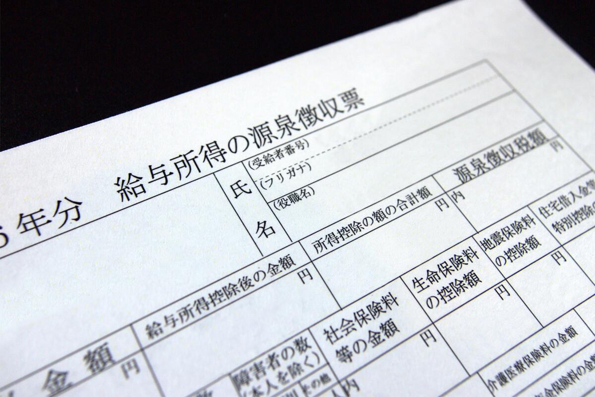 源泉徴収 (2016)
