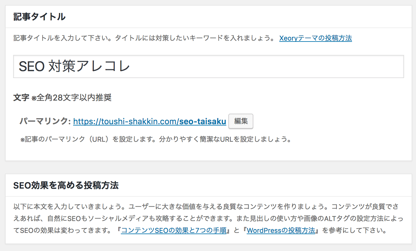 xeoryの記事作成画面 1