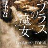 【書評】「ラプラスの魔女」 東野 圭吾