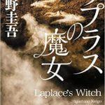 東野 圭吾 「ラプラスの魔女」