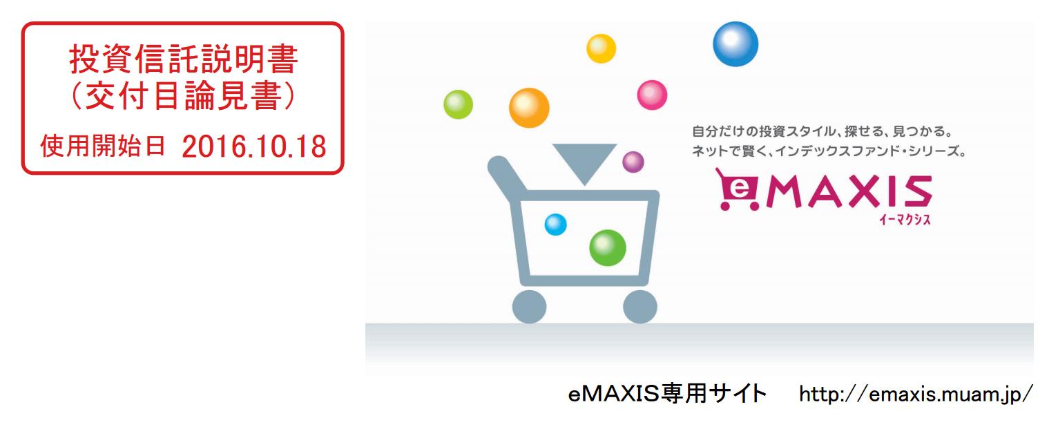 eMAXIS TOPIX インデックス_表紙