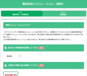 タイナビスイッチ_電気料金プラン診断②