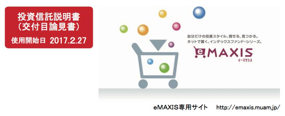 eMAXIS Slim 国内株式インデックス_表紙
