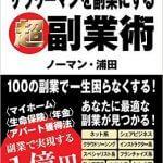 【書評】「サラリーマンを副業にする超副業術」ノーマン・浦田