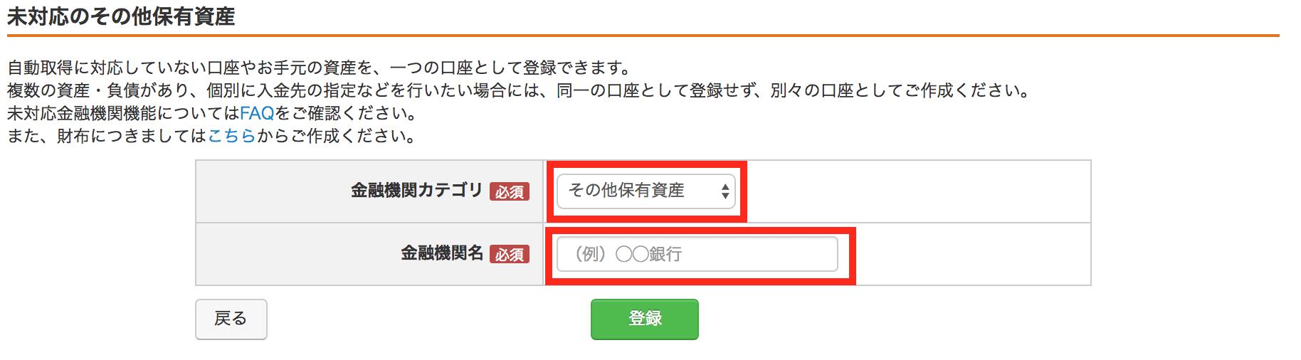 マネーフォワード_借金登録2