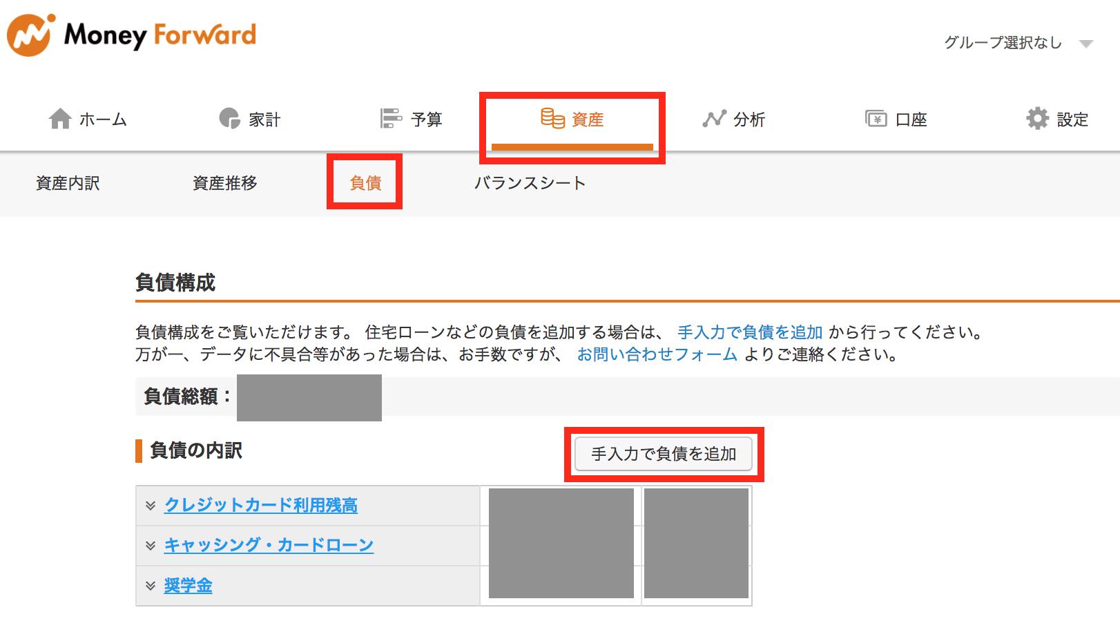 マネーフォワード_借金登録3