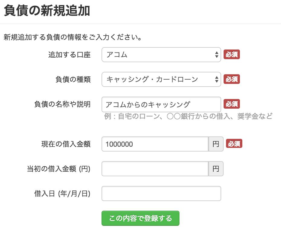 マネーフォワード_借金登録4