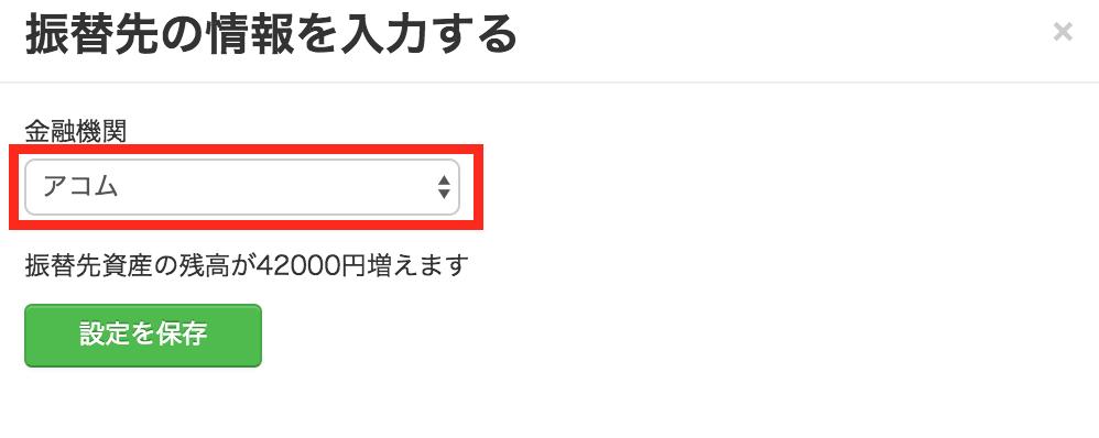 マネーフォワード_借金登録8