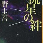 【書評】「流星の絆」 東野 圭吾