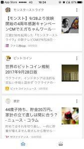Googleアプリ_ニュース