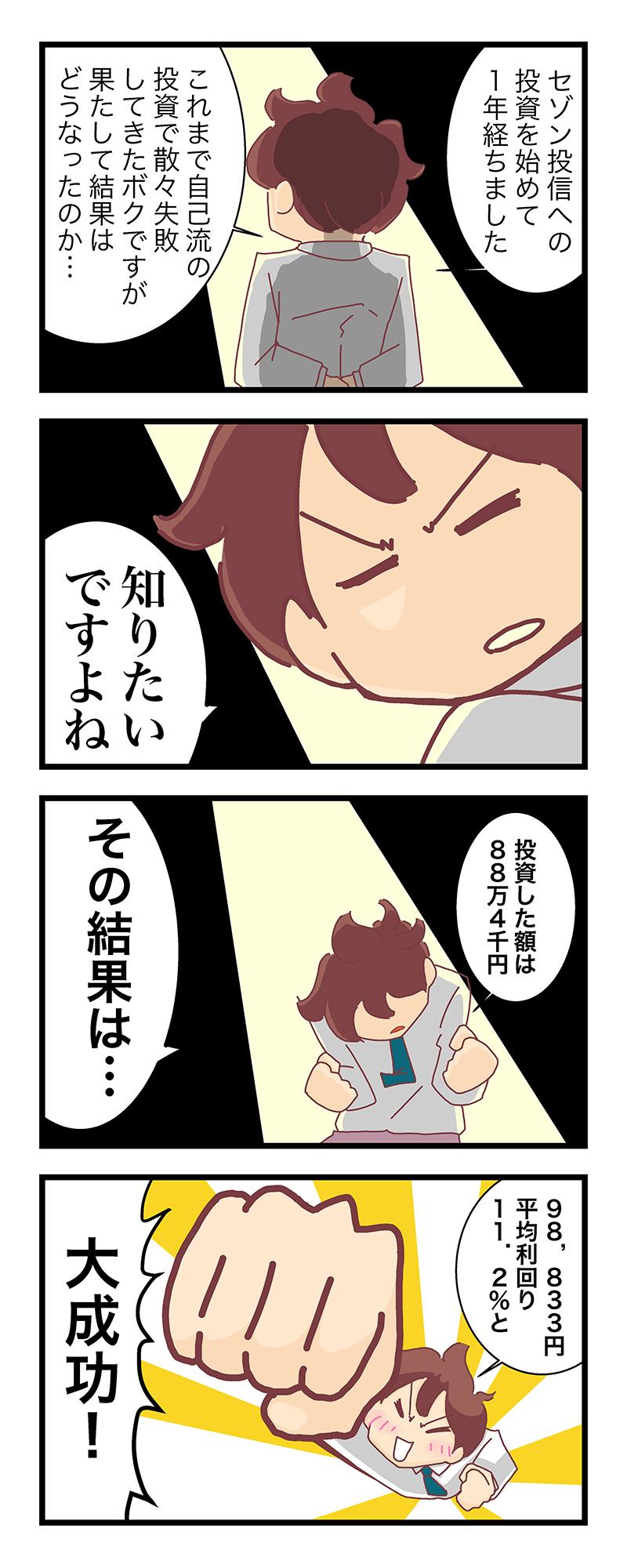 セゾン投信 漫画