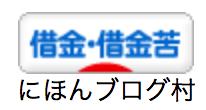 ブログ村_バナー