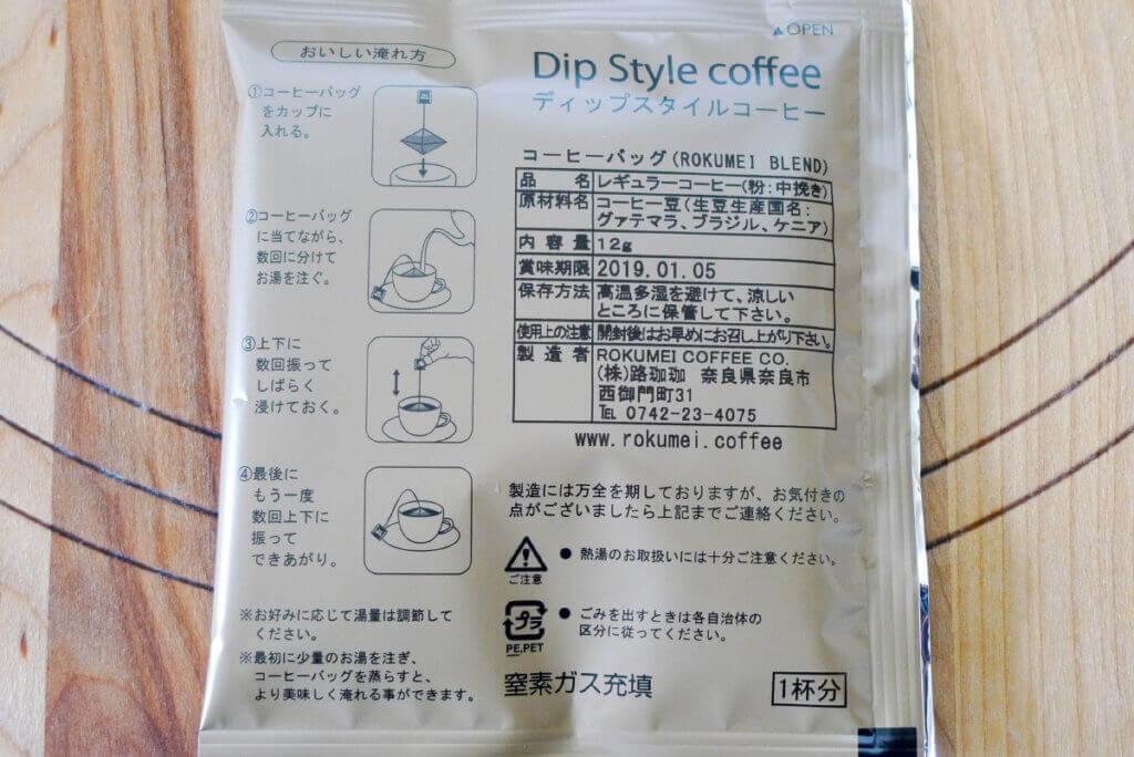 ロクメイコーヒー コーヒーバッグ