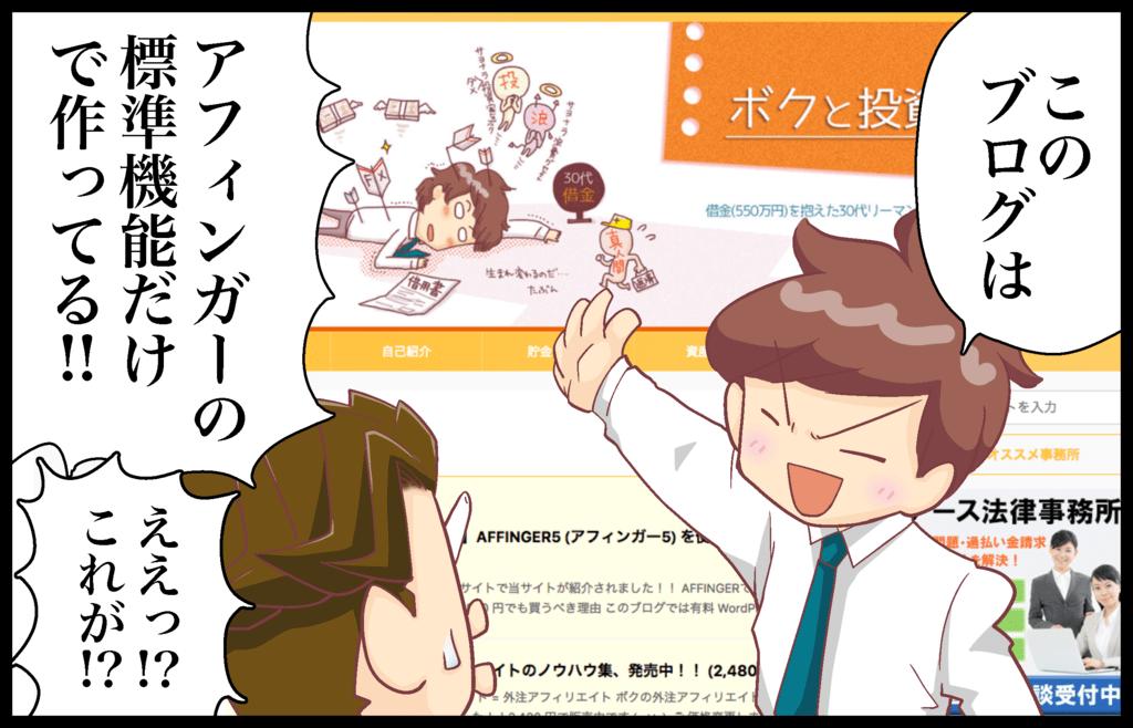 ア フィンガー 5 デザイン