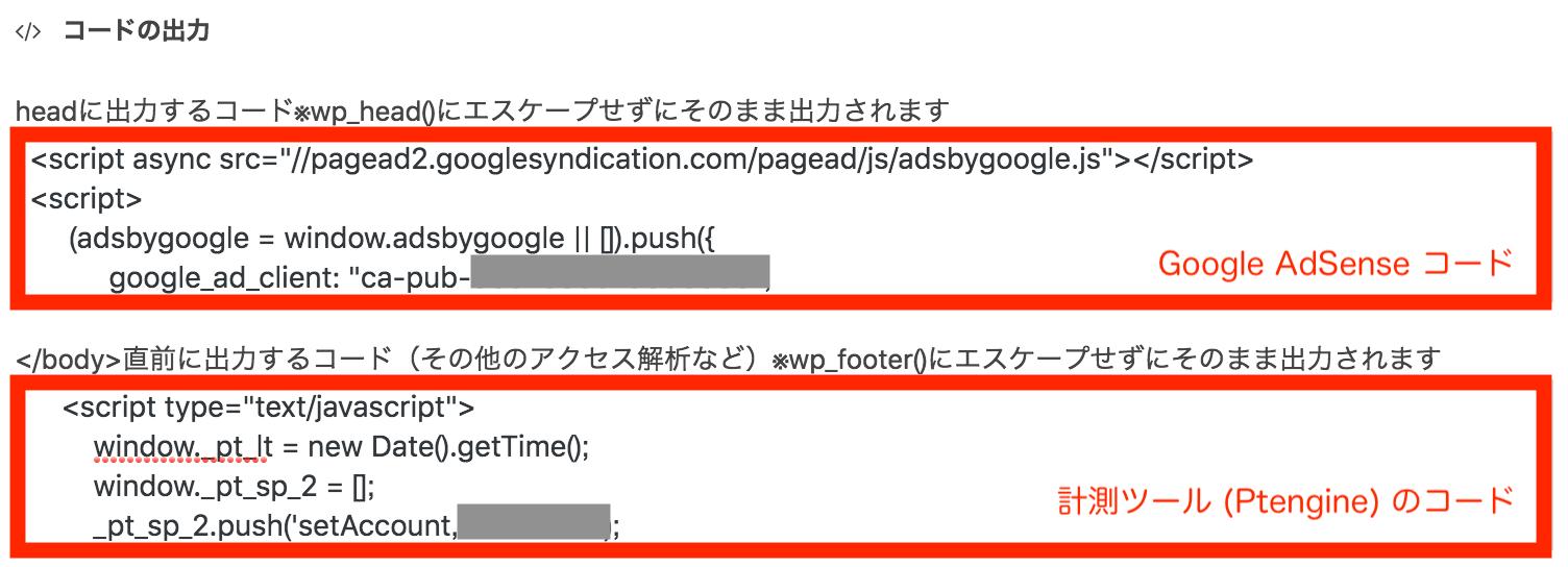 AFFINGER5 コード