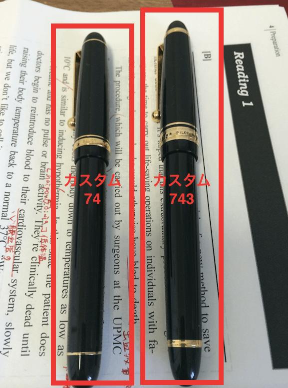 カスタム 743 74 比較
