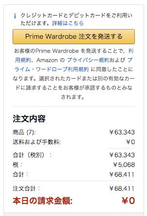 Amazon プライムワードローブ