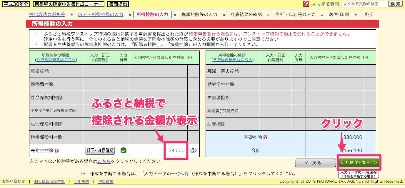ふるさと納税 確定申告 2019