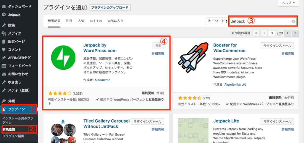 jetpack 問い合わせフォーム
