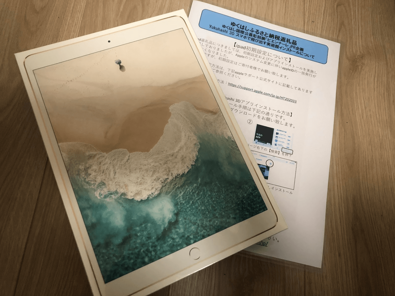 ふるさと納税 iPadPro