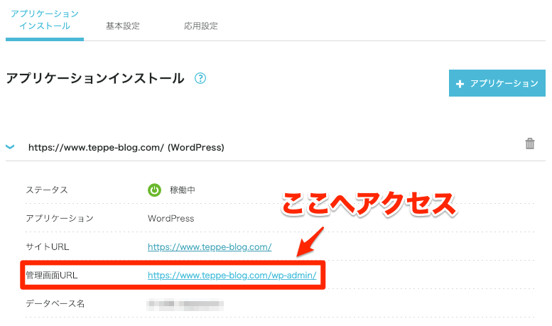 WING WordPress 作り方