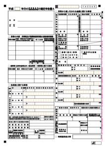 ふるさと納税 申告書A第二表