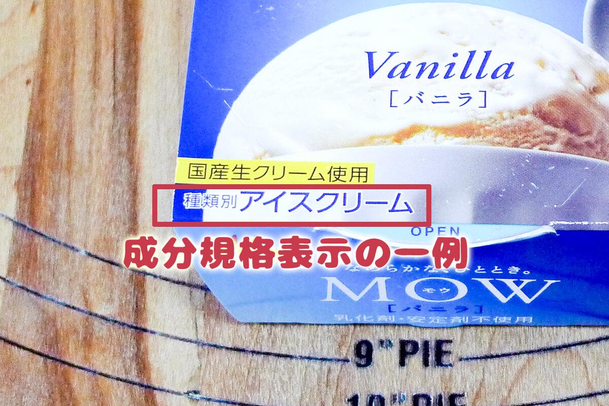アイスクリーム 成分規格表示