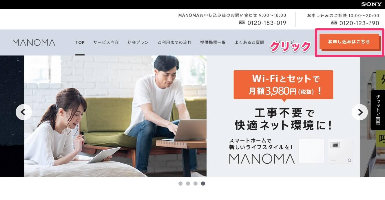 MANOMA 公式ページ