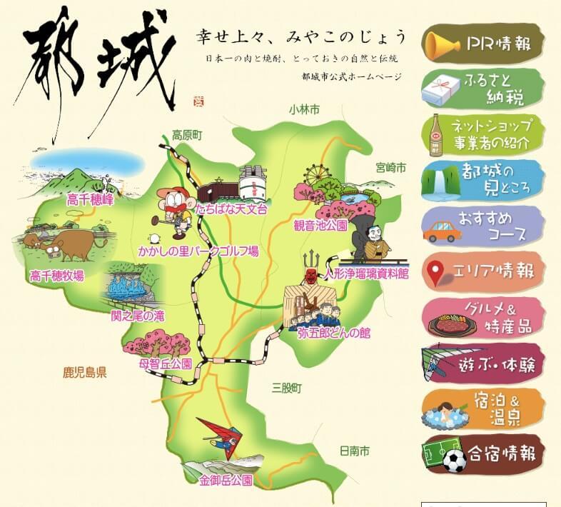 ふるさと納税 宮崎県 都城市