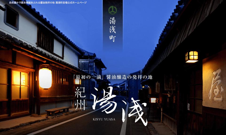 ふるさと納税 和歌山県 湯浅町